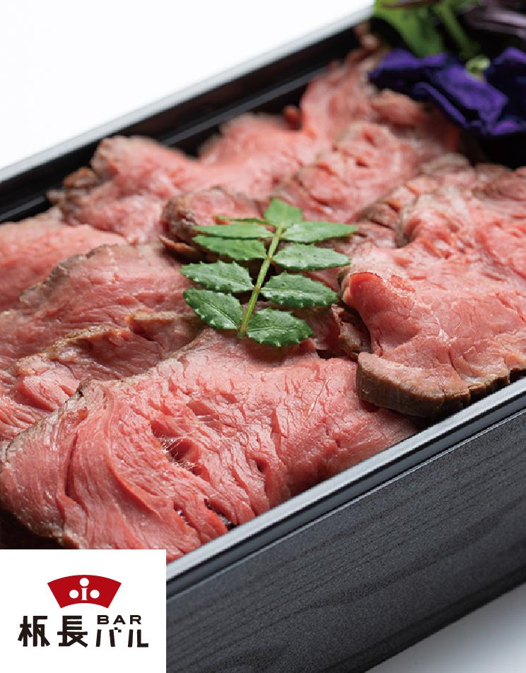 熟成牛ローストビーフ重【F】