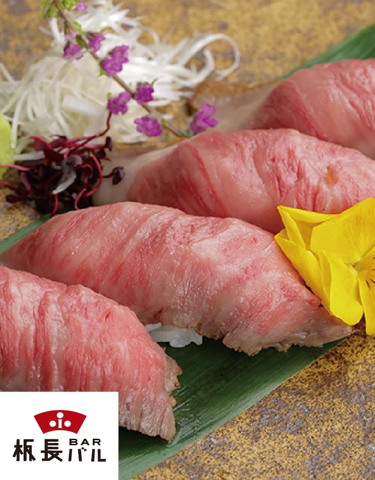 牛レア肉寿司8貫【22】