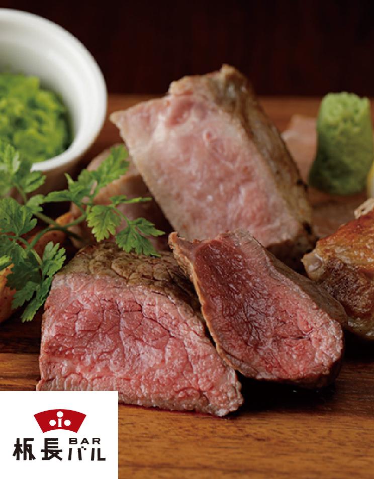 『極』三種肉盛り合わせ260g 若狭牛/雪室熟成豚/あか鶏【48】