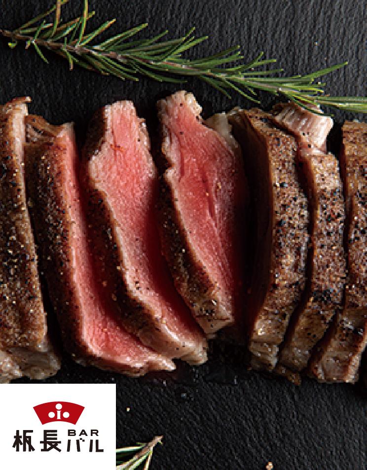 発酵熟成牛と季節野菜の網焼き120g【49】